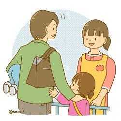 保育園・幼稚園は親がお迎え