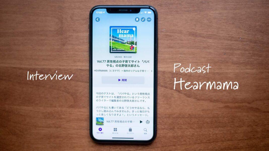 Podcast Hearmama Interview
