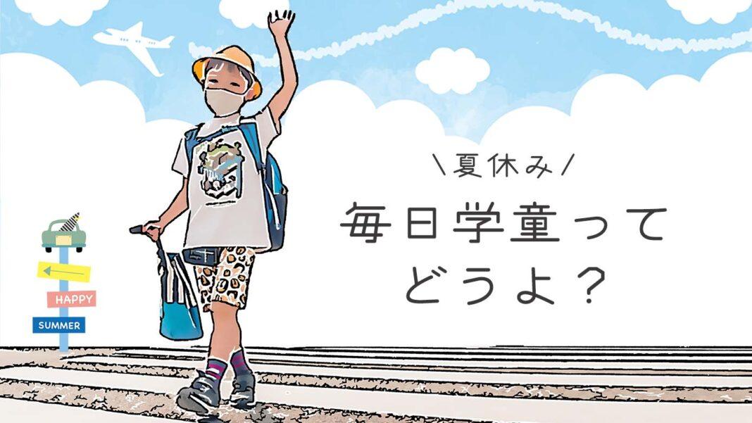 夏休み、学童へ向かう小学生