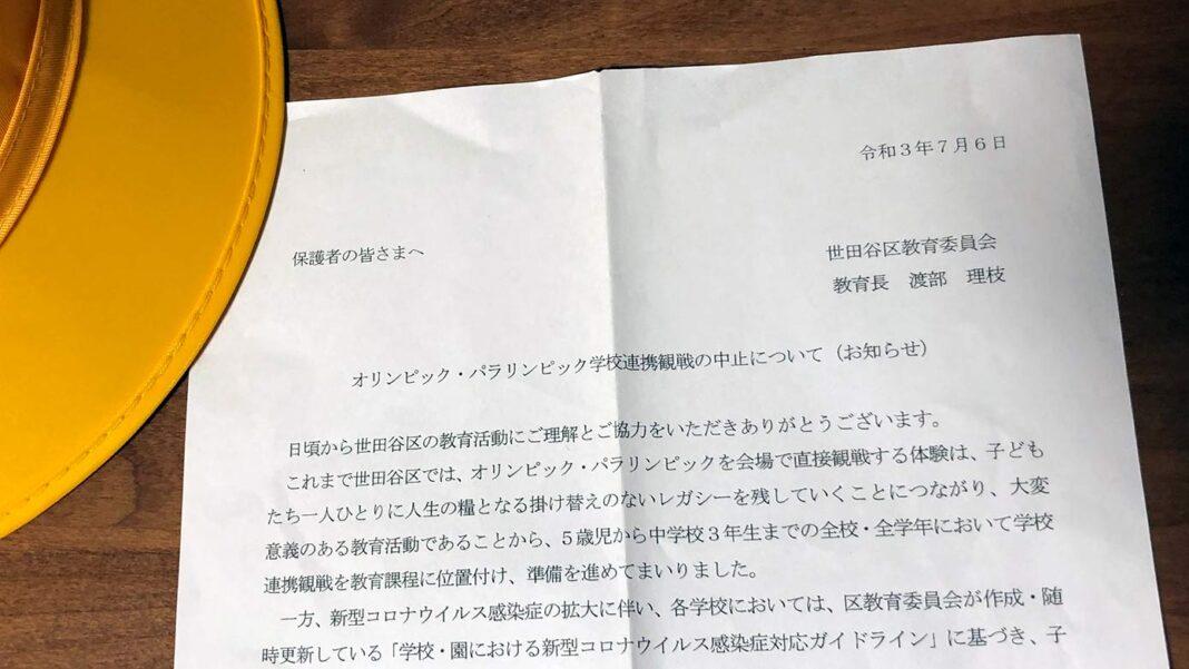 オリンピック・パラリンピック学校連携観戦の中止について(お知らせ) 世田谷区教育委員会