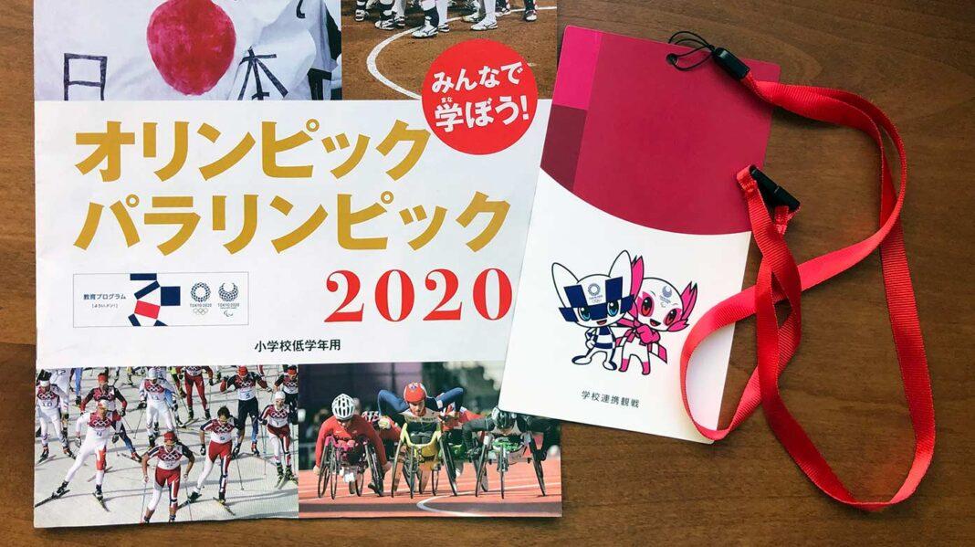 小学校低学年用・冊子「オリンピック・パラリンピック2020」