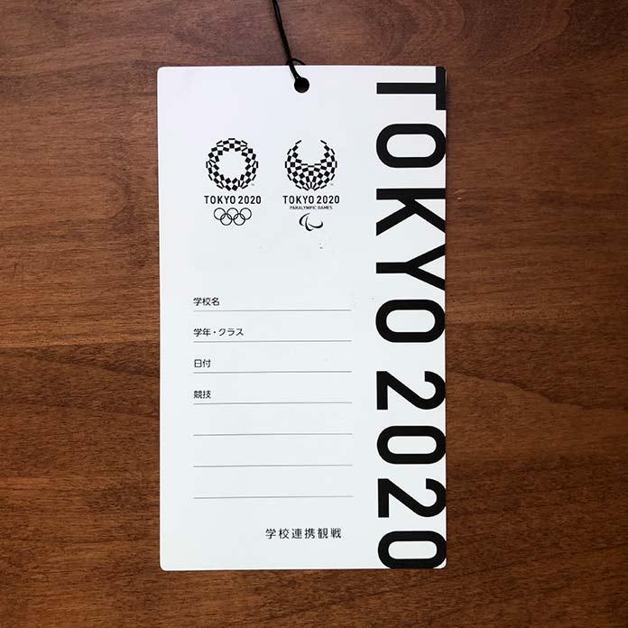 TOKYO 2020 学校連携感観戦用パス 裏面(学校名・学年・クラスなど)