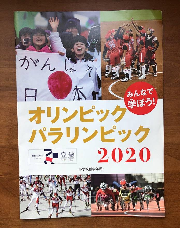 オリンピック・パラリンピック学習パンフレット(小学校低学年用)