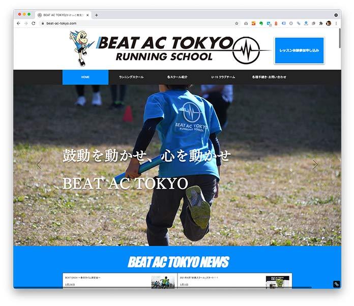 BEAT AC TOKYO(かけっこ教室)公式サイト