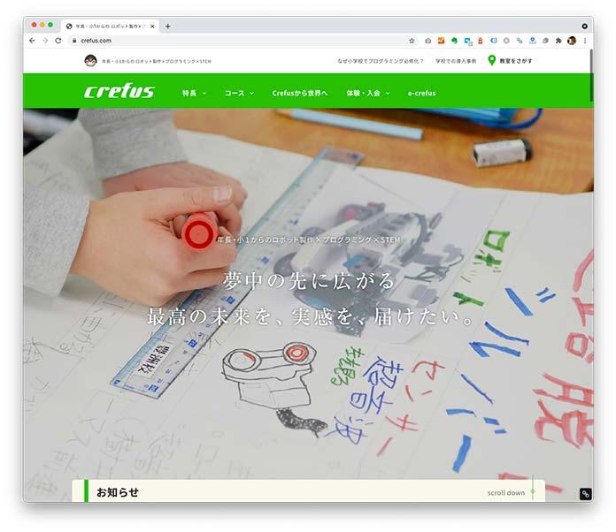Crefus(ロボット製作×プログラミング教室)