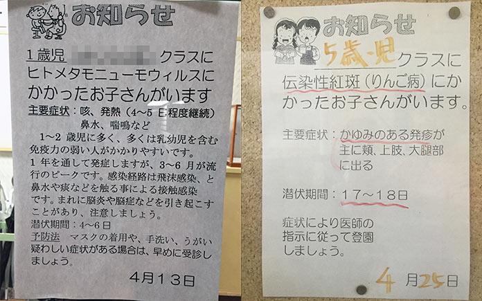 保育園の掲示板 感染症のお知らせ