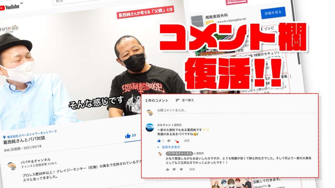 YouTubeコメント欄復活!