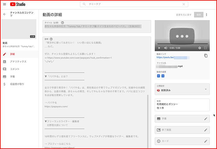 YouTube削除済みの動画